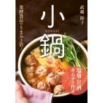 塩麹・甘酒・キムチで作る小鍋 発酵食品でうまみ3倍!/武蔵裕子/レシピ