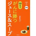 日曜はクーポン有/ 100日でがんに勝つジュース&スープ/済陽高穂
