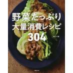 野菜たっぷり大量消費レシピ304/阪下千恵/レシピ