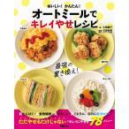 毎日クーポン有/ おいしい!かんたん!オートミールでキレイやせレシピ/大越郷子/石原新菜/レシピ