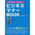 これだけは知っておきたい!ビジネスマナーBOOK/岩下宣子