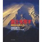 富士を写す 構図のまとめ方/白籏史朗/山岳写真の会白い峰