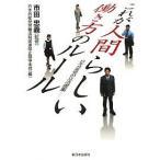 これが人間らしい働き方のルール 日本共産党の立法提案/日本共産党労働法制改悪阻止闘争本部