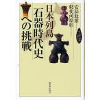 日本列島石器時代史への挑戦/安蒜政雄/勅使河原彰