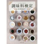 Yahoo!bookfan Yahoo!店調味料検定公式テキスト 料理の幅がグンと広がる/実業之日本社