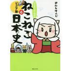 マンガでよくわかるねこねこ日本史 ジュニア版 6/そにしけんじ