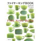 ファイヤーキングBOOK/ジョルニ編集部