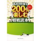 高校野球を200%楽しむ観戦読本/手束仁