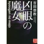 bookfan Yahoo!店で買える「凶眼の魔女/吉田恭教」の画像です。価格は849円になります。