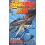超戦闘機出撃 書下ろし太平洋戦争シミュレーション/田中光二