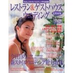 Yahoo!オンライン書店boox @Yahoo!店レストラン&ゲストハウスウエ 北関東 2