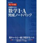 基礎からの数学1+A完成ノートパック チャート式 改訂版 5巻セット