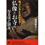 仏像とお寺のなるほど読本 知っているとためになる!