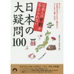 日本人の9割が答えられない日本の大疑問100/話題の達人倶楽部