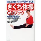 座ったままで体の不調が消える   きくち体操 CDブック