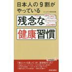 日本人の9割がやっている 残念な健康習慣  青春新書プレイブックス