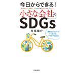 今日からできる!小さな会社のSDGs 事例がいっぱいですぐわかる!アイデアBOOK/村尾隆介