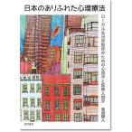 日本のありふれた心理療法 ローカルな日常臨床のための心理学と医療人類学/東畑開人