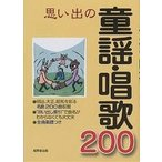Yahoo!オンライン書店boox @Yahoo!店思い出の童謡・唱歌200 明治、大正、昭和を彩る名曲200曲収載/成美堂出版編集部