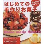 はじめての手作りお菓子 かんたんおいしい113レシピ/成美堂出版編集部/レシピ