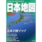 今がわかる時代がわかる日本地図 2020年版/成美堂出版編集部