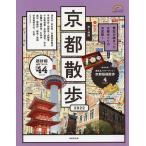 日曜はクーポン有/ 歩く地図京都散歩 2022/旅行