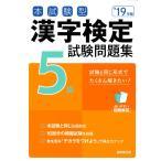 本試験型 漢字検定5級試験問題集  19年版