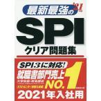 最新最強のSPIクリア問題集 '21年版
