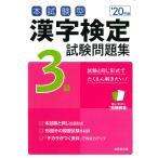 本試験型漢字検定3級試験問題集 '20年版