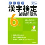 本試験型漢字検定6級試験問題集 '20年版