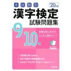 本試験型漢字検定9・10級試験問題集 '20年版