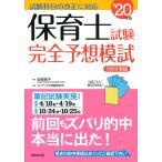 保育士試験完全予想模試 '20年版/近喰晴子/コンデックス情報研究所