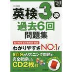 英検3級過去6回問題集 '20年度版