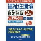 福祉住環境コーディネーター検定試験2級過去5回問題集 '20年版/成田すみれ/コンデックス情報研究所