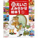 CDで楽しむえいごよみきかせ絵本 むかしばなし・名作を、わかりやすい英語で親しむ 1/神戸万知/子供/絵本
