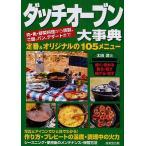 日曜はクーポン有/ ダッチオーブン大事典 肉・魚・野菜料理から燻製、ご飯、パン、デザートまで 定番&オリジナル105メニュー/太田潤