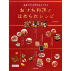 基本とコツがきちんとわかるおせち料理とほめられレシピ 全143レシピ/牛尾理恵/レシピ