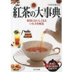 毎日クーポン有/ 紅茶の大事典/日本紅茶協会