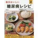 毎日おいしい糖尿病レシピ 主菜と副菜を組み合わせるだけ!/吉田洋子/検見崎聡美