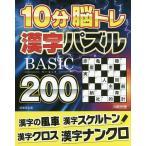 10分脳トレ漢字パズルBASIC 200 漢字の風車 漢字クロス 漢字スケルトン 漢字ナンクロ/川崎光徳