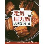 電気圧力鍋の大活躍レシピ/フルタニマサエ/レシピ