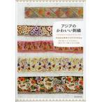 アジアのかわいい刺繍 日本、中国、インド、ウズベキスタン…、伝承のデザインと暮らしにまつわる物語/誠文堂新光社