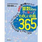 算数好きな子に育つたのしいお話365 さがしてみよう、あそんでみよう、つくってみよう体験型読み聞かせブック/日本数学教育学会研究部