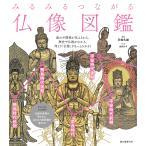 毎日クーポン有/ みるみるつながる仏像図鑑 流れや関係が見えるから、歴史や仏教がわかる、何より「仏像」がもっとわかる!/三宅久雄/永田ゆき