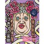日曜はクーポン有/ イラストノート 描く人のためのメイキングマガジン No.49(2019)