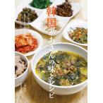 韓国かあさんの味とレシピ 台所にお邪魔して、定番のナムルから伝統食までつくってもらいました!/八田靖史/レシピ