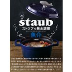 日曜はクーポン有/ ストウブで無水調理魚介 食材の水分を使う調理法/旨みが凝縮した魚のおかず/大橋由香/レシピ