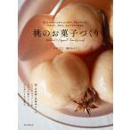 桃のお菓子づくり 丸ごとコンポートからババロア、アイスクリーム、パウンド、タルト、ショートケーキまで/今井ようこ/藤沢かえで/レシピ