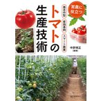トマトの生産技術 営農に役立つ作型・産地事例・スマート農業/中野明正