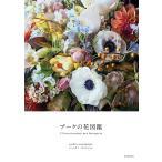 毎日クーポン有/ ブーケの花図鑑/ジャルダンノスタルジック
